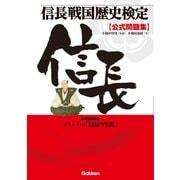 信長戦国歴史検定 公式問題集(学研) [電子書籍]
