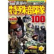 決定版 世界の特殊部隊100(学研) [電子書籍]