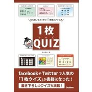 1枚クイズ(学研) [電子書籍]