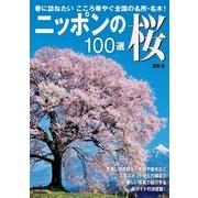 【期間限定価格 2019年3月31日まで】ニッポンの桜100選 [電子書籍]