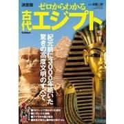 決定版ゼロからわかる古代エジプト(学研) [電子書籍]