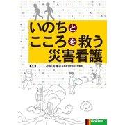 いのちとこころを救う災害看護(学研) [電子書籍]