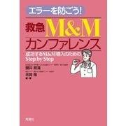 エラーを防ごう!救急M&Mカンファレンス(学研) [電子書籍]