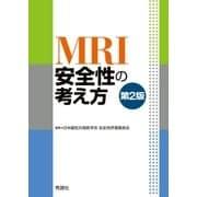 MRI安全性の考え方 第2版(学研) [電子書籍]