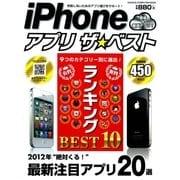 iPhone アプリ ザ★ベスト(学研) [電子書籍]