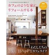 カフェのような家にリフォームする本(学研) [電子書籍]