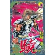 覇王伝説 驍(タケル)(4)(講談社) [電子書籍]