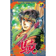 覇王伝説 驍(タケル)(18)(講談社) [電子書籍]