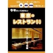 今年行っておきたい東京のレストラン50軒 (2)洋食・エスニック他編(扶桑社) [電子書籍]