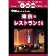 今年行っておきたい東京のレストラン50軒 (1)和食編(扶桑社) [電子書籍]