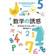 数学の誘惑(講談社) [電子書籍]