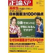 正論SP(日本工業新聞社) [電子書籍]