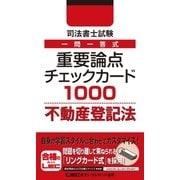 司法書士試験 一問一答式重要論点チェックカード1000 不動産登記法(東京リーガルマインド) [電子書籍]