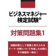 ビジネスマネジャー検定試験(R) 対策問題集1(東京リーガルマインド) [電子書籍]