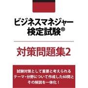 ビジネスマネジャー検定試験(R) 対策問題集2(東京リーガルマインド) [電子書籍]