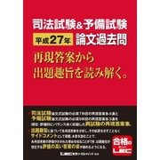 司法試験&予備試験 平成27年 論文過去問 再現答案から出題趣旨を読み解く。(東京リーガルマインド) [電子書籍]