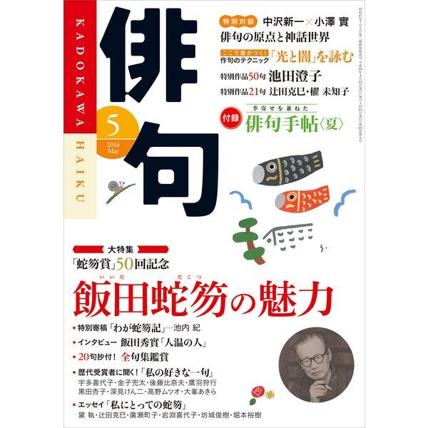 俳句 28年5月号(角川文化振興財団) [電子書籍]