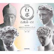 石膏ボーイズ 公式ビジュアルファンブック(KADOKAWA) [電子書籍]
