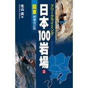 フリークライミング日本100岩場2 関東 増補改訂版(山と溪谷社) [電子書籍]