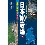 フリークライミング日本100岩場3 伊豆・甲信 増補改訂新版(山と溪谷社) [電子書籍]