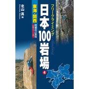 フリークライミング日本100岩場4 東海・関西 増補改訂新版(山と溪谷社) [電子書籍]