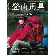 登山用具2016(山と溪谷社) [電子書籍]