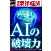 AIの破壊力―週刊東洋経済eビジネス新書No.156(東洋経済新報社) [電子書籍]