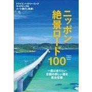 エイムック ニッポン絶景ロード100(エイ出版社) [電子書籍]