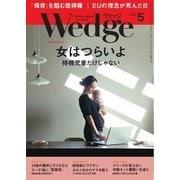 WEDGE(ウェッジ) 2016年5月号(ウェッジ) [電子書籍]