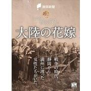 轍ー大陸の花嫁ー(学研) [電子書籍]