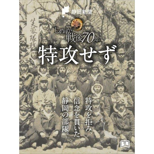轍ー特攻せずー(学研) [電子書籍]
