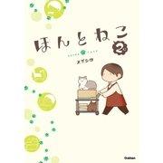 ほんとねこ 2(学研) [電子書籍]