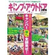週末! キャンプ&アウトドア2016(学研) [電子書籍]