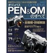 オリンパスPEN&OMのすべて(学研) [電子書籍]