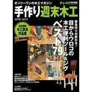 手作り週末木工 2016-2017(学研) [電子書籍]