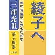 三浦光世 電子選集 綾子へ ~妻・三浦綾子と歩んだ40年~(小学館) [電子書籍]