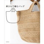 麻ひもで編むバッグ(朝日新聞出版) [電子書籍]