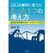 USJを劇的に変えた、たった1つの考え方 成功を引き寄せるマーケティング入門(KADOKAWA) [電子書籍]