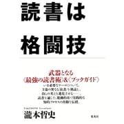 読書は格闘技(集英社) [電子書籍]