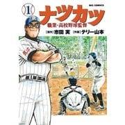 ナツカツ 職業・高校野球監督 1(小学館) [電子書籍]