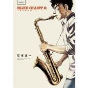 BLUE GIANT 8(小学館) [電子書籍]