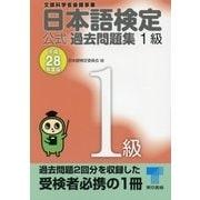 日本語検定 公式 過去問題集 1級 平成28年度版(東京書籍) [電子書籍]
