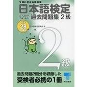 日本語検定 公式 過去問題集 2級 平成28年度版(東京書籍) [電子書籍]