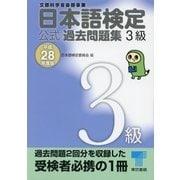 日本語検定 公式 過去問題集 3級 平成28年度版(東京書籍) [電子書籍]