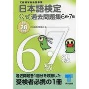日本語検定 公式 過去問題集 6・7級 平成28年度版(東京書籍) [電子書籍]