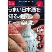 うまい日本酒を知る、選ぶ、もっと楽しむ―酒達人が教える、知って飲んで通になる本(大人の自由時間mini) (技術評論社) [電子書籍]
