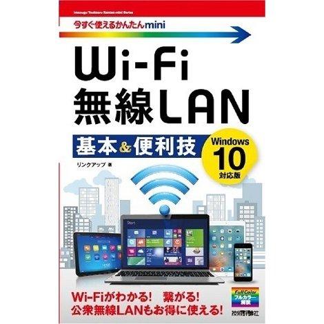 Wi-Fi無線LAN基本&便利技―Windows10対応版(今すぐ使えるかんたんmini) (技術評論社) [電子書籍]
