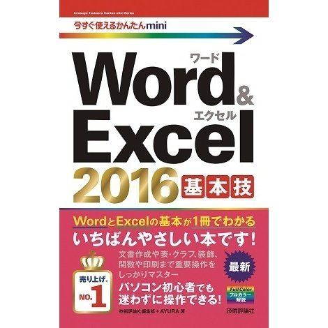 Word & Excel2016基本技(今すぐ使えるかんたんmini) (技術評論社) [電子書籍]