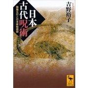 日本古代呪術 陰陽五行と日本原始信仰(講談社) [電子書籍]