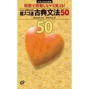 超スゴ速 古典文法50(旺文社) [電子書籍]